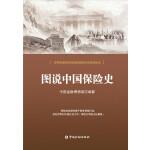 图说中国保险史