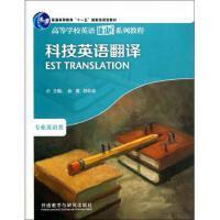 科技英语翻译(专业英语类高等学校英语拓展系列教程)