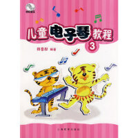 【旧书二手书9成新】儿童电子琴教程(共三册) 陈音桦著 9787544420402 上海教育出版社