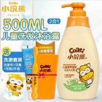 【赠洗漱套装】小浣熊儿童二合一洗发沐浴露500ML
