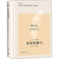 存在的勇气(英文版)(精)/世界学术经典 上海译文出版社