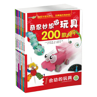 奇思妙想做玩具200款(套装全7册)