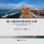 港口建设环境条件分析