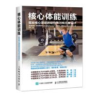 核心体能训练 释放核心潜能的动作练习和方案设计
