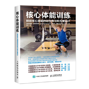 核心体能训练 释放核心潜能的动作练习和方案设计 健身教练专业训练法 核心功能性训练 健身书籍教程 体能力量训练指南 专业方案设计 专项动作练习 运动解剖