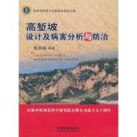 高堑坡设计及病害分析与防治 徐邦栋