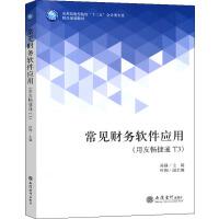 常见财务软件应用(用友畅捷通T3) 立信会计出版社