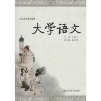 大学语文 华东师范大学出版社