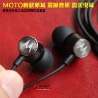 摩托罗拉/MOTO P30 note P50 Z2 Z3 play g7 plus 原装线控耳机