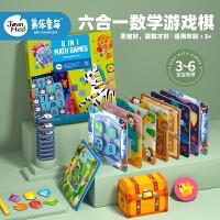 Joan Miro 美乐数独六合一儿童入门阶梯训练数学棋益智思维亲子桌面游戏玩具