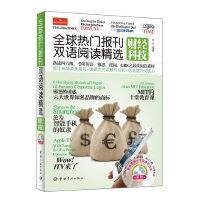 全球热门报刊双语阅读精选.财经科技:英汉对照