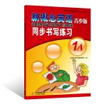 新概念英语青少版 同步书写练习1A-授权正版新概念英语辅导书,同步提高,词汇、句型、语法练习尽在其中