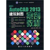 [旧书二手9成新Sh]中文版Auto CAD2013建筑制图案例教程 /赵洁、?