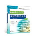 系统生物信息学--工程案例法(翻译版) 安宁 杨矫云 王爱国 丁会通 李廉 9787040497434