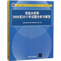 系统分析师2009至2017年试题分析与解答 清华大学出版社