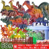 恐龙玩具霸王龙动物模型 斯纳恩 仿真大号恐龙儿童男孩套装玩具恐龙蛋塑胶玩具 68件套