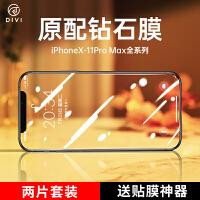 第一卫iPhone11钢化膜X适用于苹果11ProMax手机iPhoneX全屏XR覆盖XS贴膜xmax抗摔防摔pro防指
