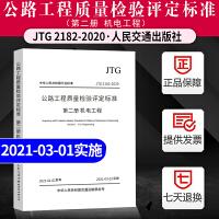 正版现货 JTG 2182-2020 公路工程质量检验评定标准 第二册 机电工程 2021年3月1日实施 人民交通出版社