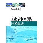 工业节水案例与技术集成