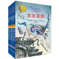 温妮女巫魔法绘本中英双语平装版套装(1-2)(13本/套)(专供)