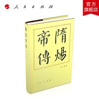 隋炀帝传(精)―历代帝王传记