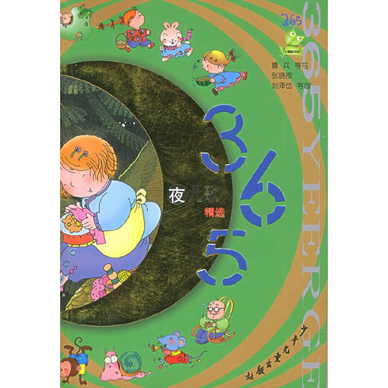 365夜儿歌精选(注音版)——小青蛙书架