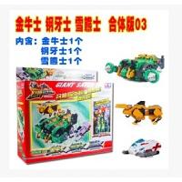正版巨神战击队玩具合体版金牛雪熊钢牙士533403/4爆雷士