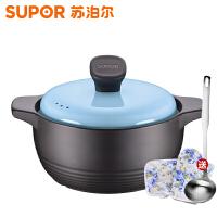 苏泊尔(SUPOR) 砂锅 炖锅陶瓷煲汤锅 燃气明火耐热煮粥焖瓦罐汤煲家用 2.5升 TB25G1墨蓝