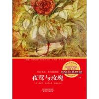 夜莺与玫瑰:英汉双语(彩色插图版)