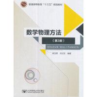 数学物理方法(第3版)