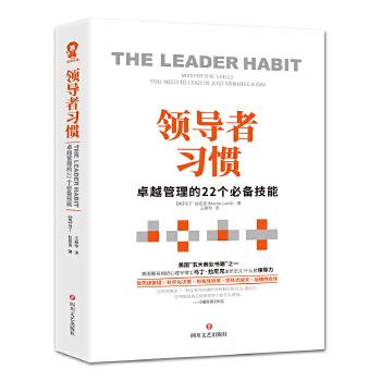 """领导者习惯:卓越管理的22个必备技能美国""""五大商业书籍""""之一,《福布斯》《华尔街日报》联袂推荐! 美国世纪电信公司、布兰登霍尔集团、美国国际集团首推的领导者训练法则。 没有人是天生的""""领导者""""。养成""""领导者习惯"""",你就能迅速走向成功。"""
