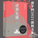 诸神充满(贾平凹2021新散文集)