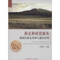 燕麦种质资源及西南区燕麦育种与栽培管理 中国农业大学出版社