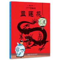 埃尔热・丁丁历险记:蓝莲花 (比)埃尔热绘,王炳东 9787500794622
