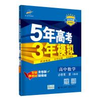 曲一线 高中数学 必修第二册 人教A版 2020版高中同步 配套新教材 五三