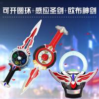 升级版欧布奥特曼圆环变身器欧不圣剑卡片可融合套装召唤玩具