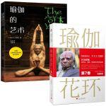 瑜伽的艺术+瑜伽花环・第7卷・答疑解惑 瑜伽从新手到高手初学到完成高难度动作