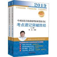 中西医结合执业助理医师资格考试考点速记突破胜经 2019(2册) 中国中医药出版社