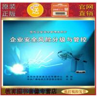 正版包发票 企业安全风险分级与管控 3DVD 光盘影碟片