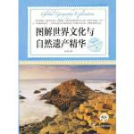 环球地理大探索:图解世界文化与自然遗产精华 赵美玲 辽宁教育出版社 9787538297201