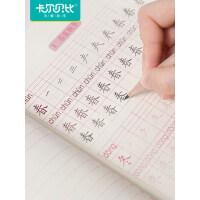 人教版生字同步一年级下册课本练字本语文练字帖小学生儿童铅笔