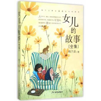 女儿的故事(全集)(pdf+txt+epub+azw3+mobi电子书在线阅读下载)