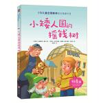 国际大师儿童全商教养绘本故事书:小矮人国的摇钱树