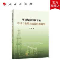 环境规制视阈下的中国工业增长绩效问题研究