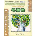 鸟兽鱼(适合2-5岁幼儿阅读)――中国婴幼儿百科精选本(注音版)