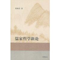 儒家哲学新论