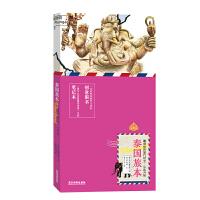 泰国旅本 创意笔记本书 (平装)