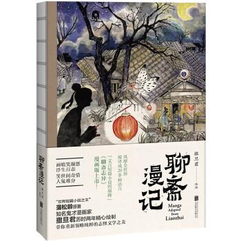 聊斋漫记(pdf+txt+epub+azw3+mobi电子书在线阅读下载)