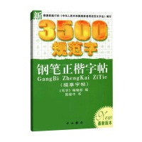 新3500规范字钢笔正楷字帖