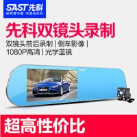 先科D80行车记录仪双镜头后视镜 高清1080P前后录 像倒车影像